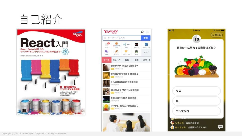 ⾃⼰紹介 Copyright (C) 2018 Yahoo Japan Corporation...