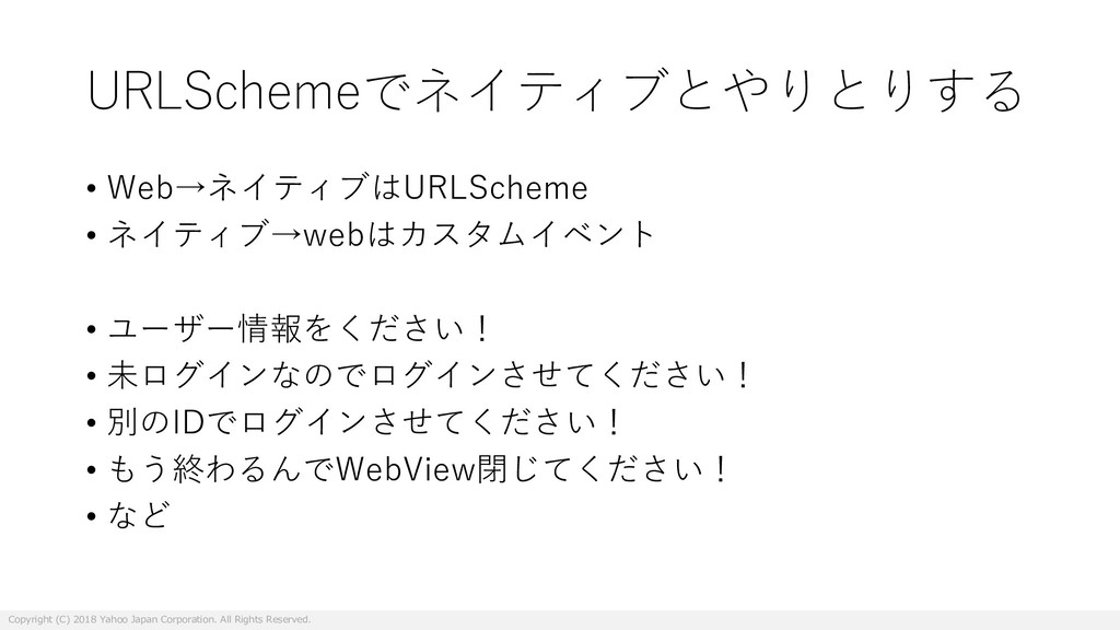 URLSchemeでネイティブとやりとりする • Web→ネイティブはURLScheme • ...