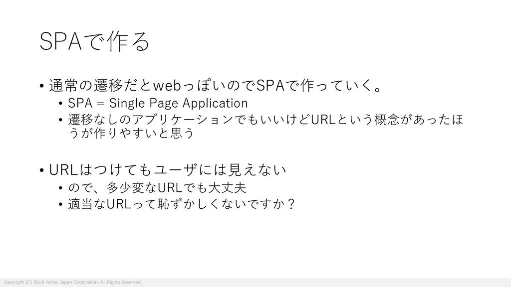 SPAで作る • 通常の遷移だとwebっぽいのでSPAで作っていく。 • SPA = Sing...