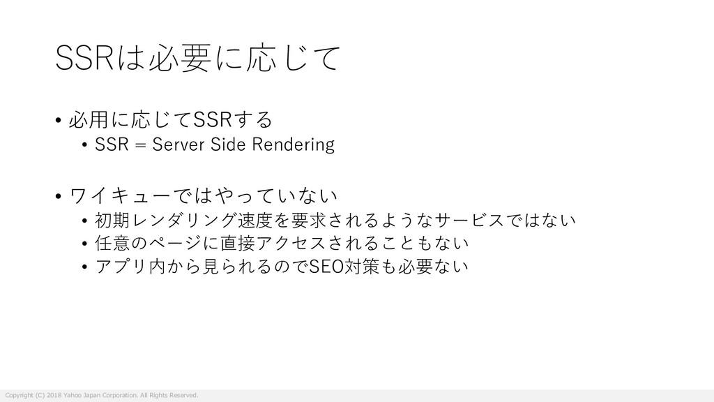 SSRは必要に応じて • 必⽤に応じてSSRする • SSR = Server Side Re...
