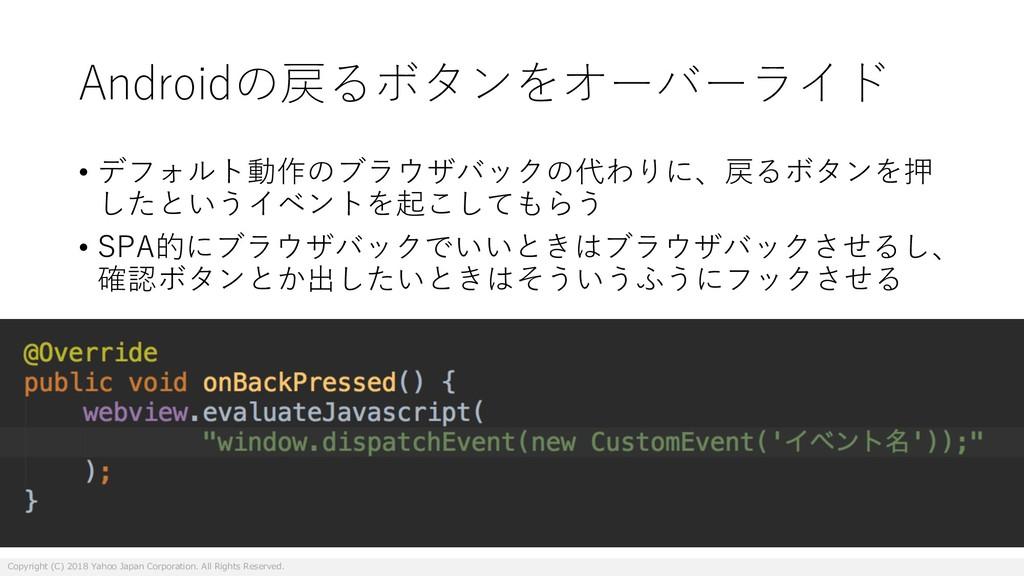 Androidの戻るボタンをオーバーライド • デフォルト動作のブラウザバックの代わりに、戻る...