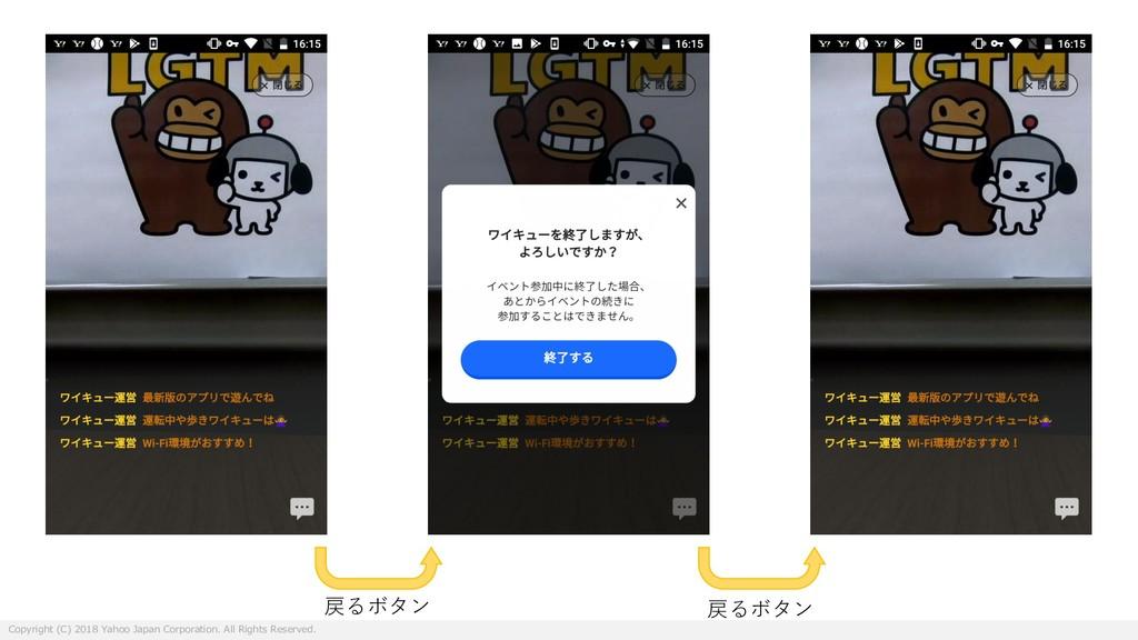 • 実例 戻るボタン 戻るボタン Copyright (C) 2018 Yahoo Japan...