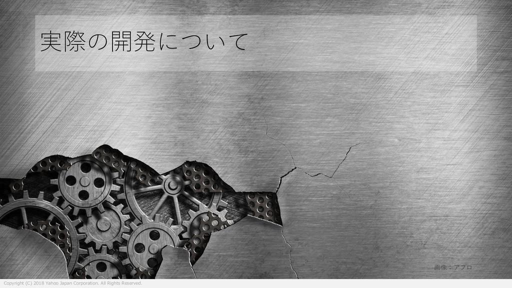 実際の開発について 画像:アフロ Copyright (C) 2018 Yahoo Japan...