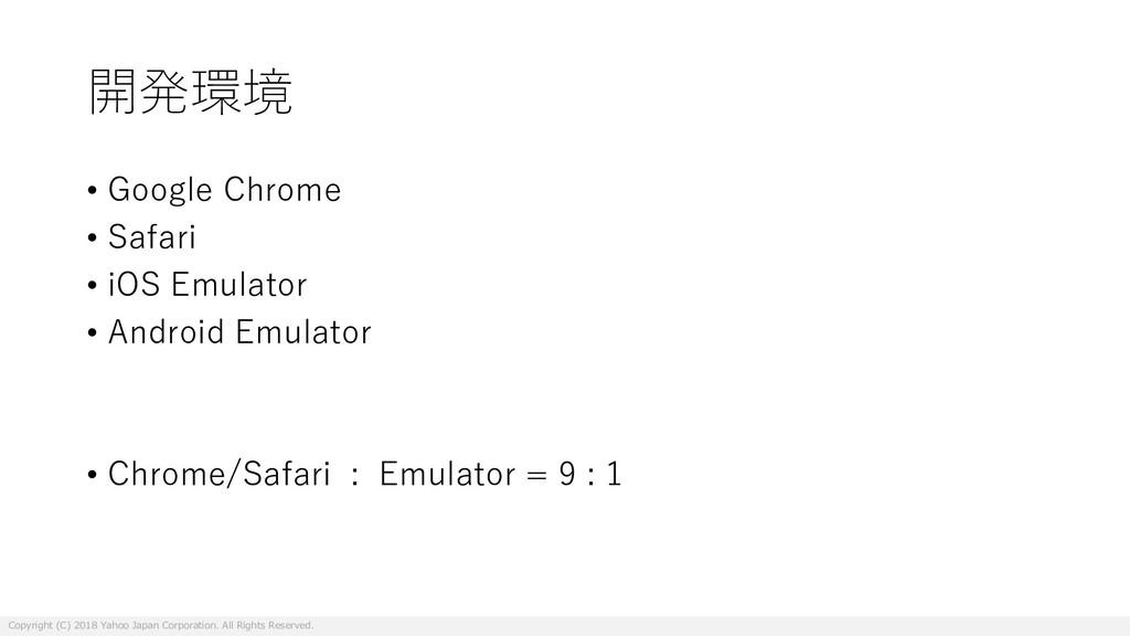 開発環境 • Google Chrome • Safari • iOS Emulator • ...