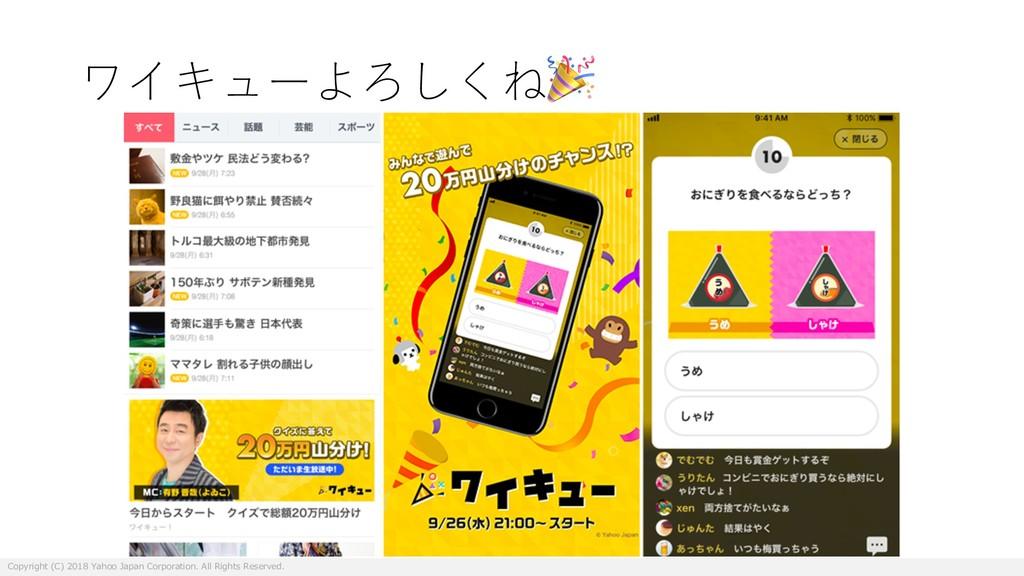 ワイキューよろしくね Copyright (C) 2018 Yahoo Japan Corpo...
