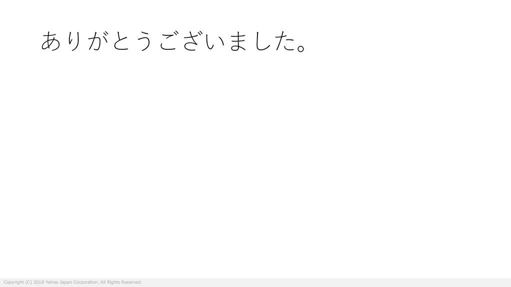 ありがとうございました。 Copyright (C) 2018 Yahoo Japan Cor...