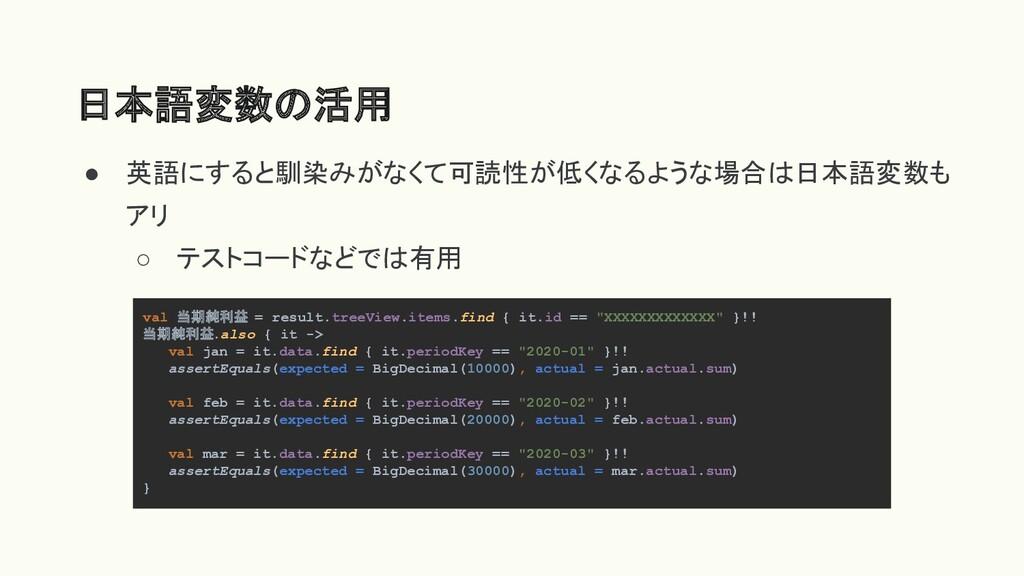 日本語変数の活用 ● 英語にすると馴染みがなくて可読性が低くなるような場合は日本語変数も アリ...