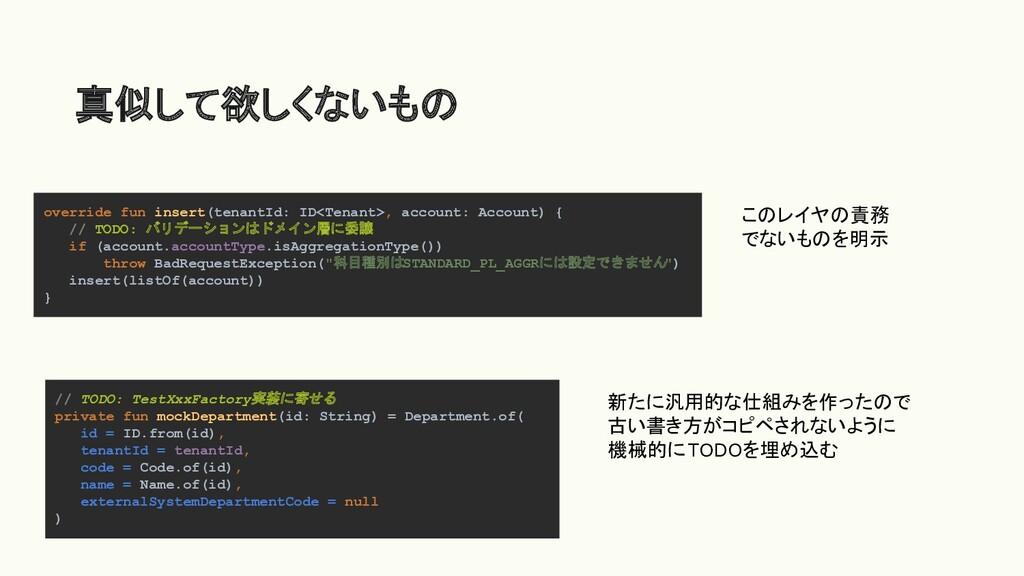 真似して欲しくないもの // TODO: TestXxxFactory実装に寄せる priva...