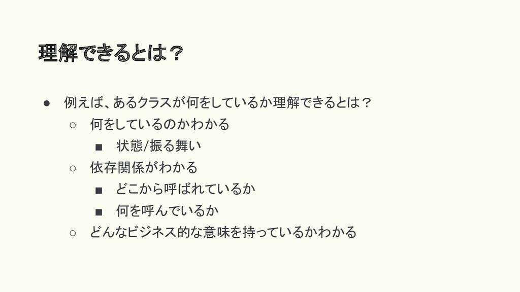 理解できるとは? ● 例えば、あるクラスが何をしているか理解できるとは? ○ 何をしているのか...