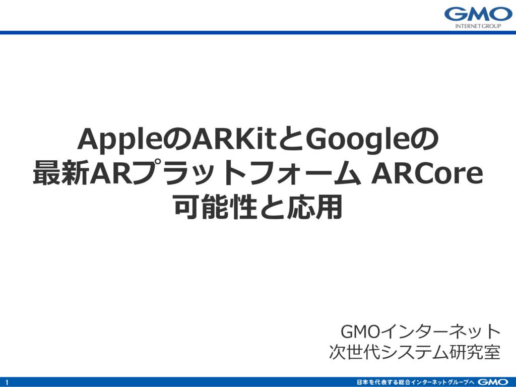 1 AppleのARKitとGoogleの 最新ARプラットフォーム ARCore 可能性と応...