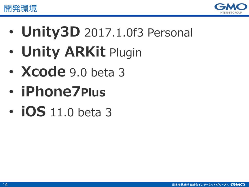 開発環境 • Unity3D 2017.1.0f3 Personal • Unity ARKi...