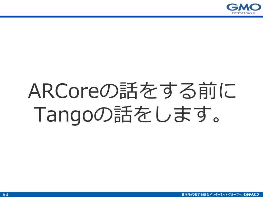 ARCoreの話をする前に Tangoの話をします。