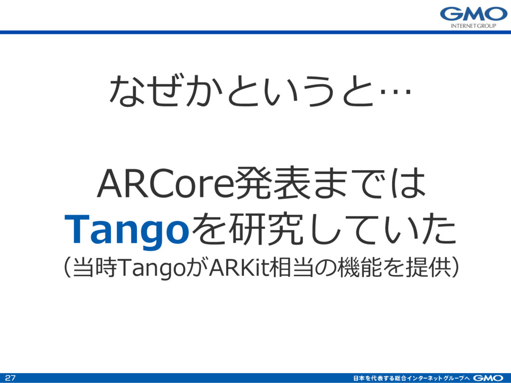 なぜかというと… ARCore発表までは Tangoを研究していた (当時TangoがARKi...