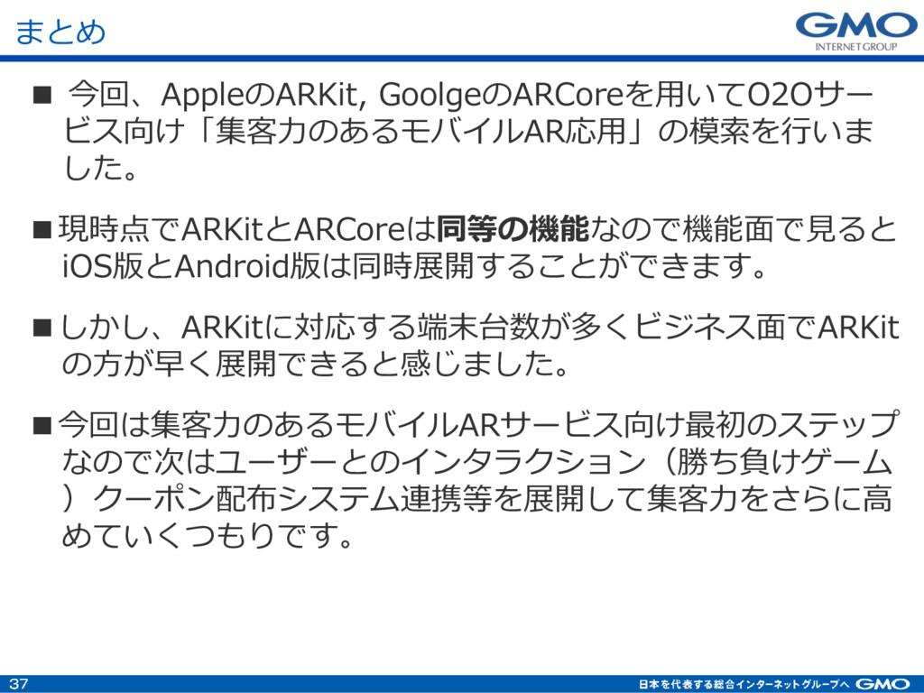 まとめ ■ 今回、AppleのARKit, GoolgeのARCoreを用いてO2Oサー ビス...