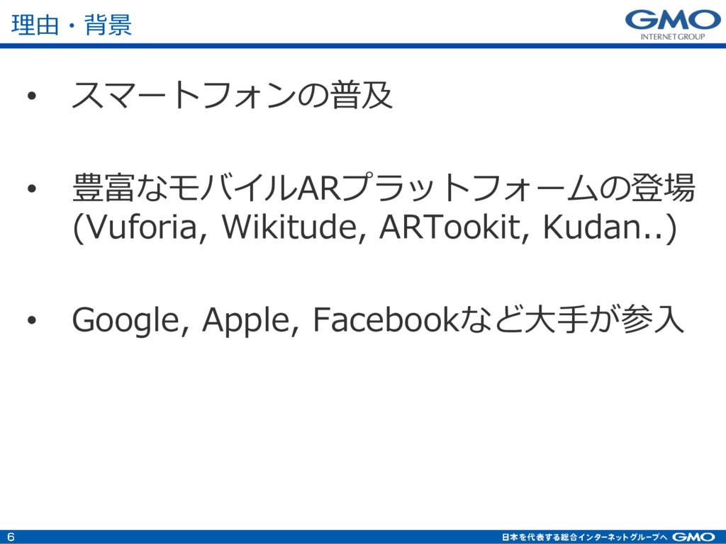 理由・背景 • スマートフォンの普及 • 豊富なモバイルARプラットフォームの登場 (Vufo...