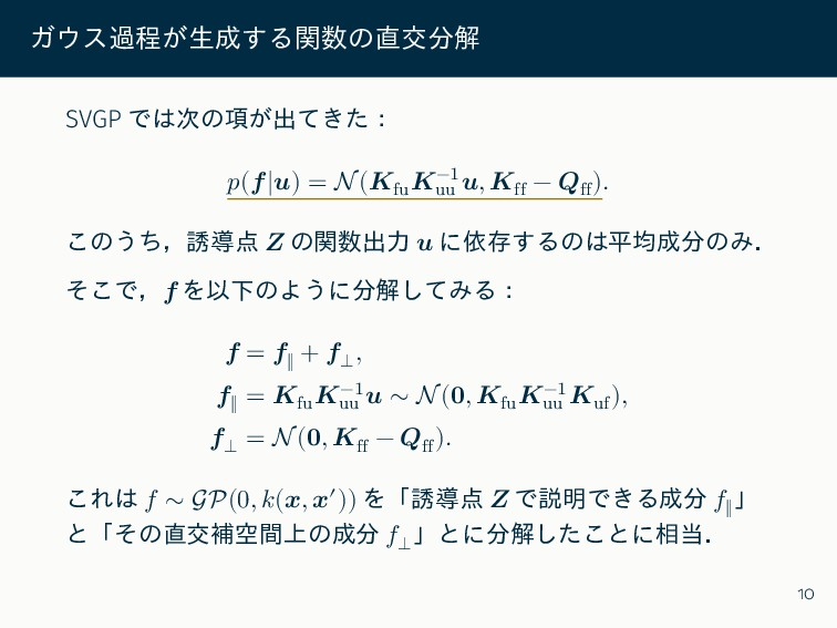 ガウス過程が生成する関数の直交分解 SVGP では次の項が出てきた: 𝑝(𝒇|𝒖) = N(𝑲...