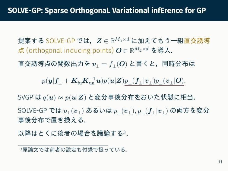 SOLVE-GP: Sparse OrthogonaL Variational infEren...