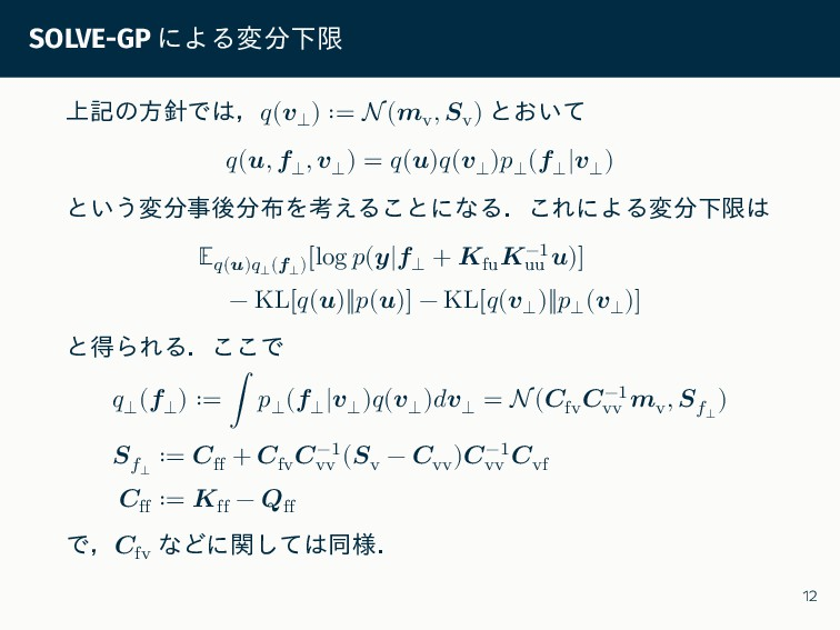 SOLVE-GP による変分下限 上記の方針では,𝑞(𝒗⟂ ) ∶= N(𝒎v , 𝑺v ) ...
