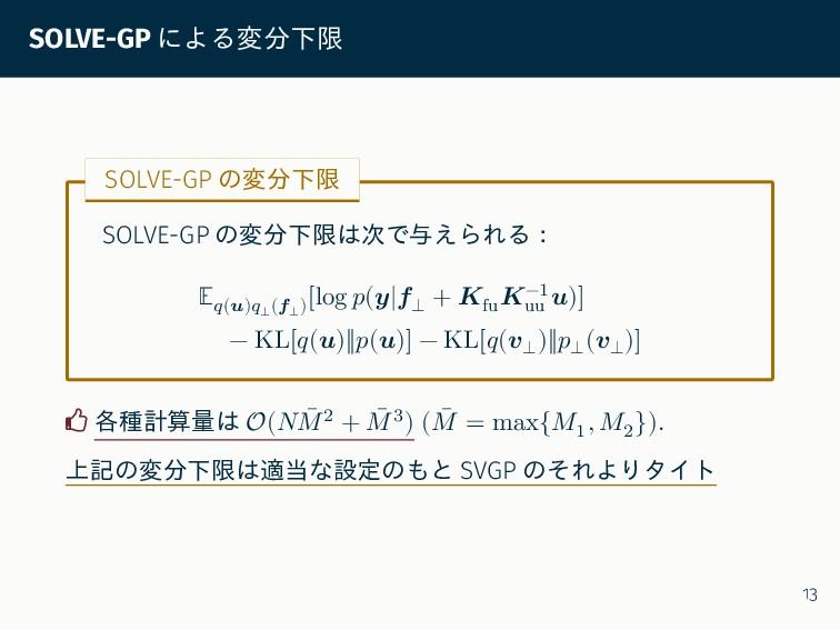 SOLVE-GP による変分下限 SOLVE-GP の変分下限 SOLVE-GP の変分下限は...