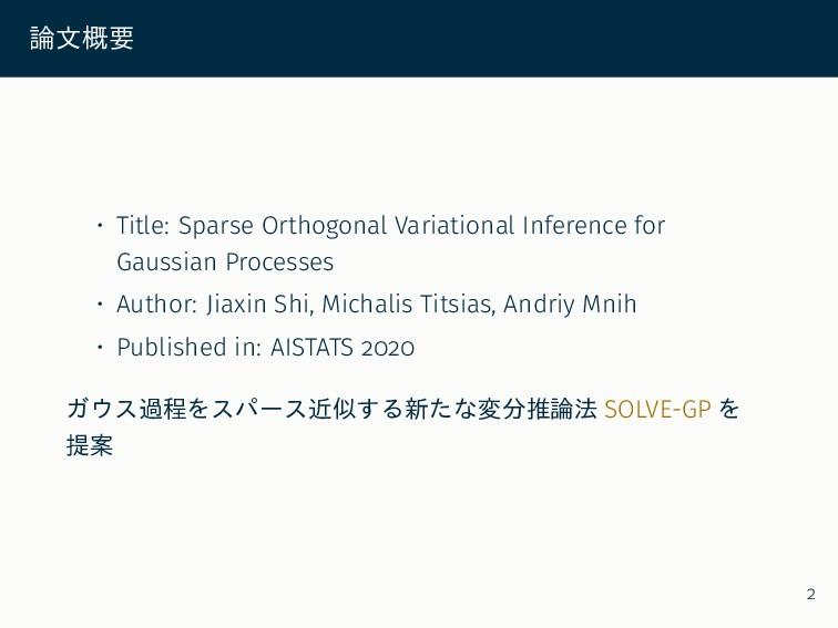 論文概要 • Title: Sparse Orthogonal Variational Inf...