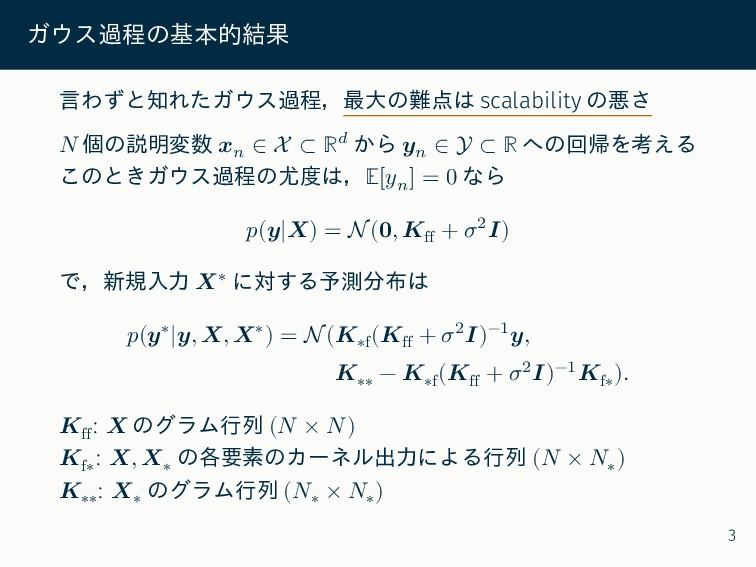 ガウス過程の基本的結果 言わずと知れたガウス過程,最大の難点は scalability の悪さ...