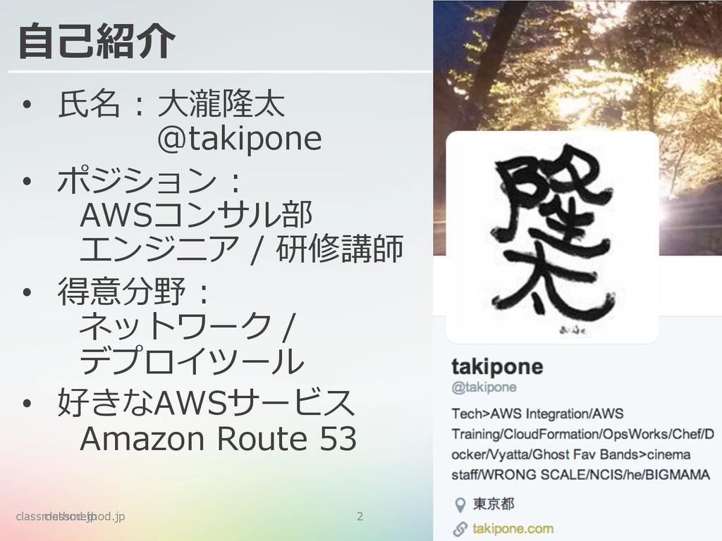 classmethod.jp 2 ⾃自⼰己紹介 • ⽒氏名 : ⼤大瀧隆太    ...