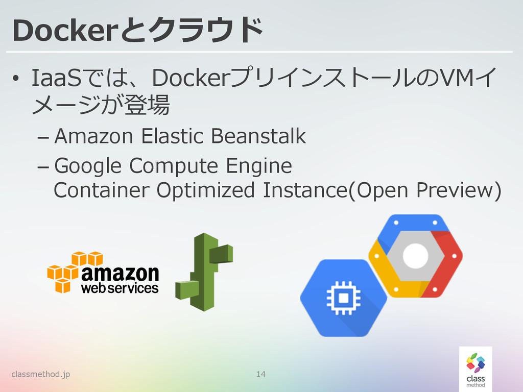 classmethod.jp 14 Dockerとクラウド • IaaSでは、Dockerプ...