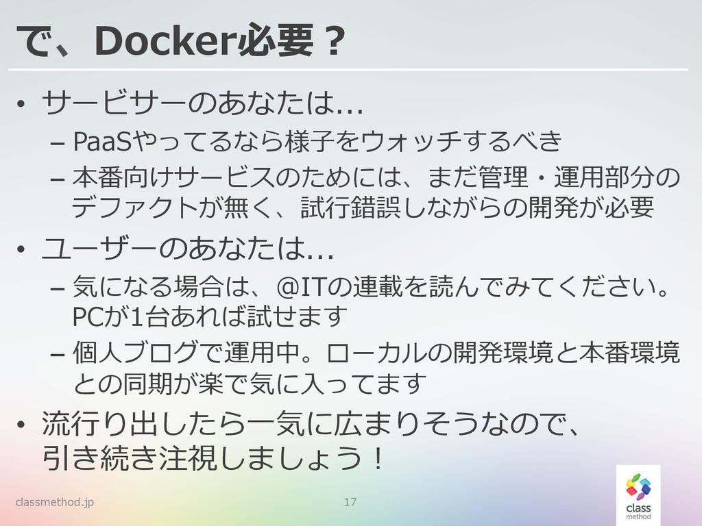 classmethod.jp 17 で、Docker必要? • サービサーのあなたは... ...