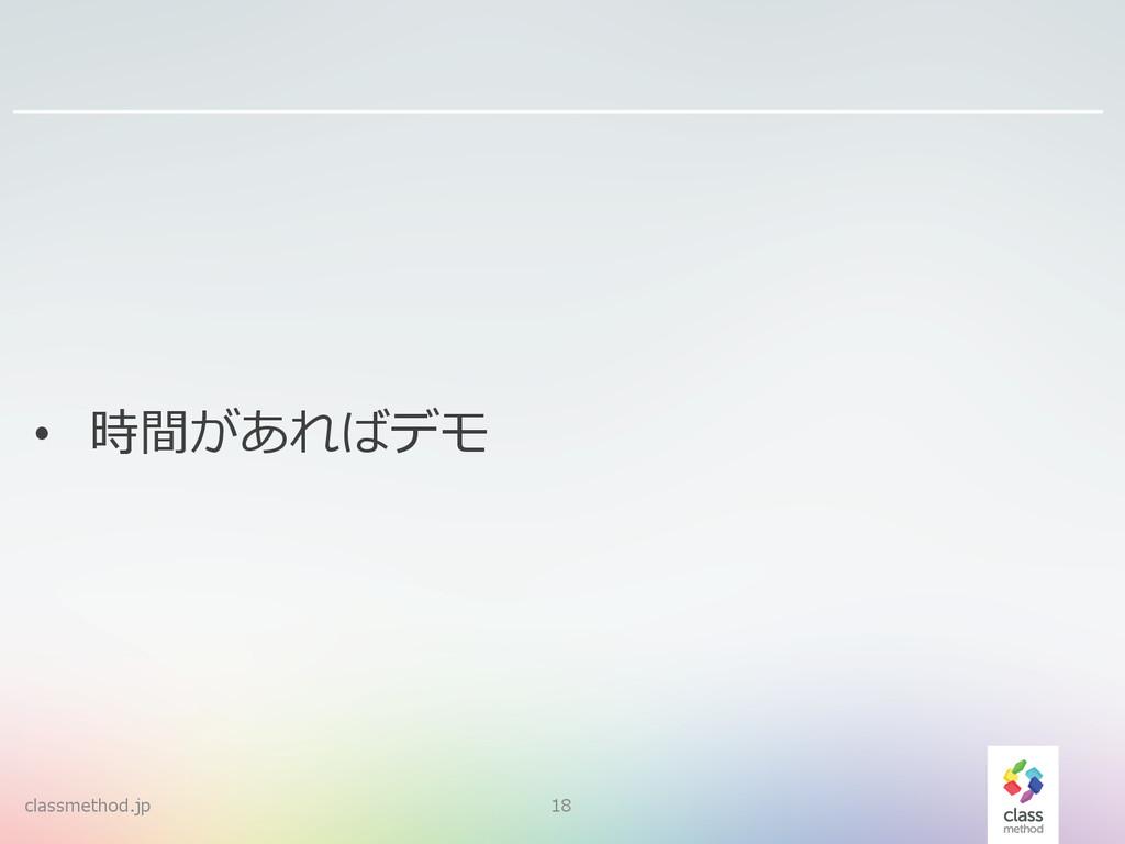 classmethod.jp 18 • 時間があればデモ