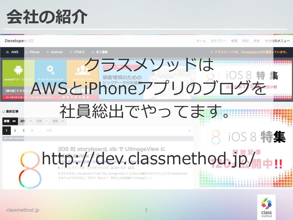 classmethod.jp 3 会社の紹介 クラスメソッドは AWSとiPhoneアプリのブ...