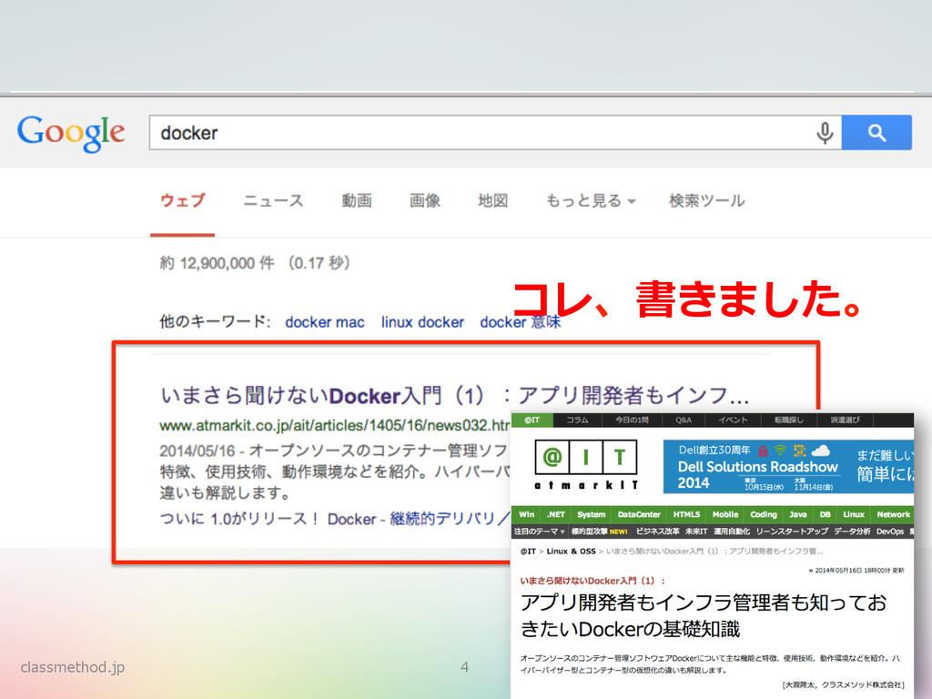 classmethod.jp 4 コレ、書きました。