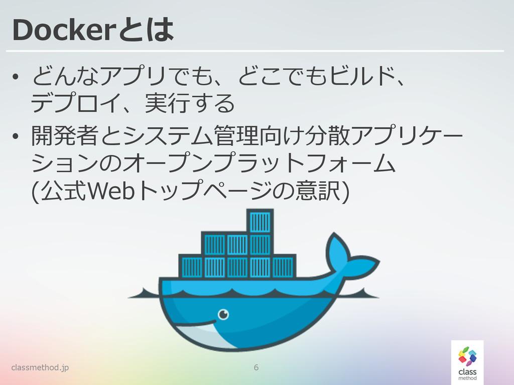 classmethod.jp 6 Dockerとは • どんなアプリでも、どこでもビルド、 ...