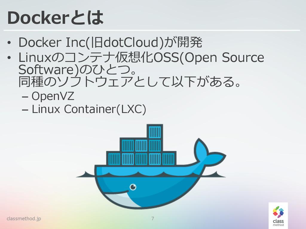 classmethod.jp 7 Dockerとは • Docker Inc(旧dotCl...