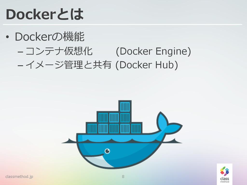 classmethod.jp 8 Dockerとは • Dockerの機能 –コンテナ仮想...