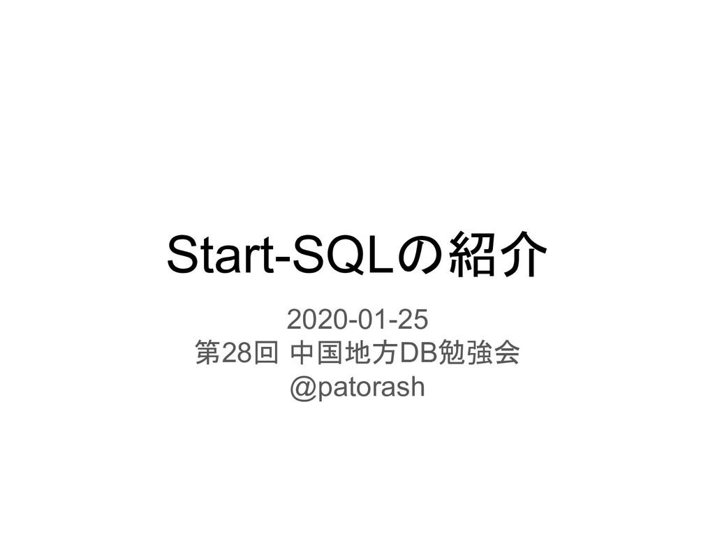 Start-SQLの紹介 2020-01-25 第28回 中国地方DB勉強会 @patorash
