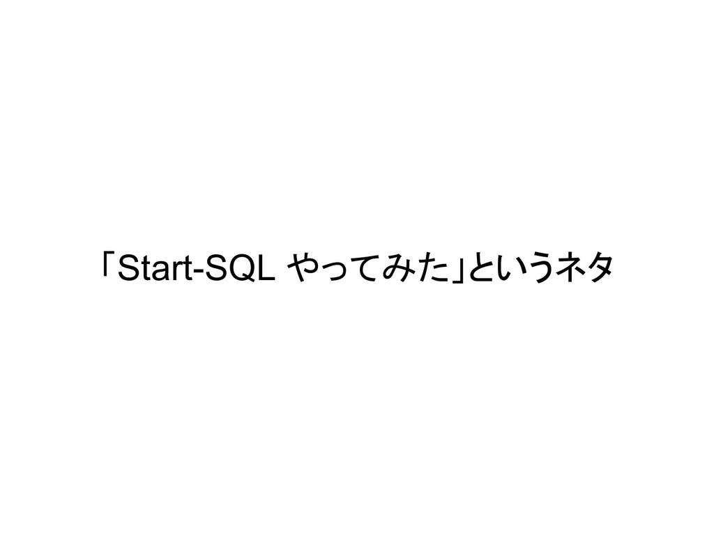 「Start-SQL やってみた」というネタ