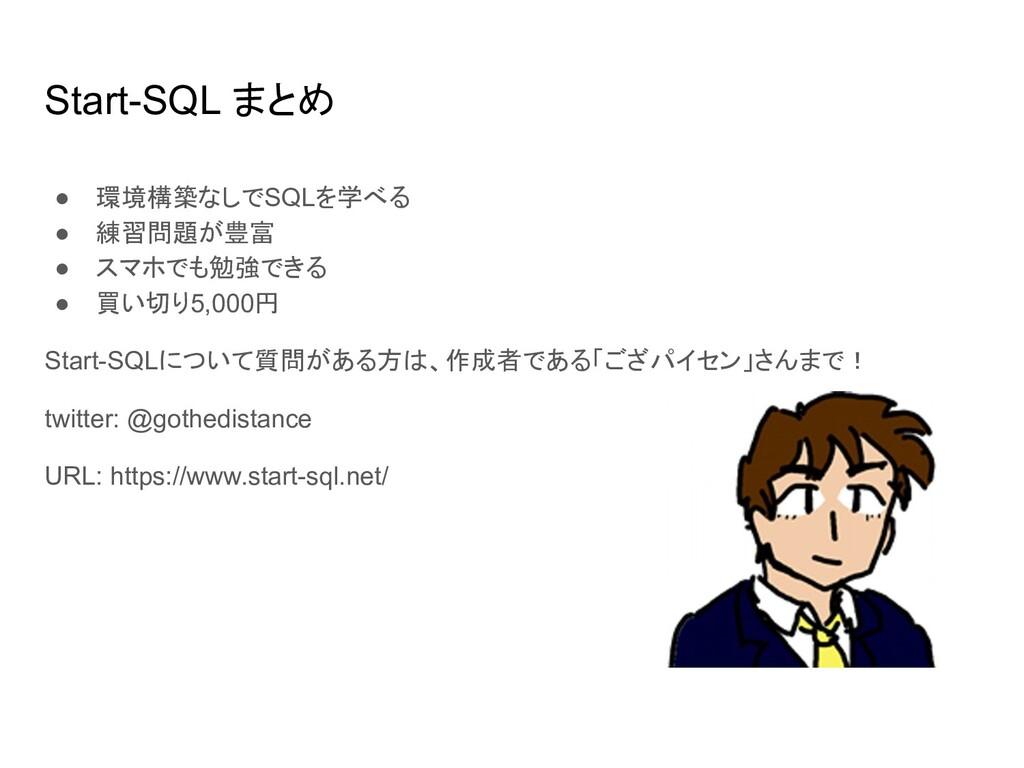 Start-SQL まとめ ● 環境構築なしでSQLを学べる ● 練習問題が豊富 ● スマホで...