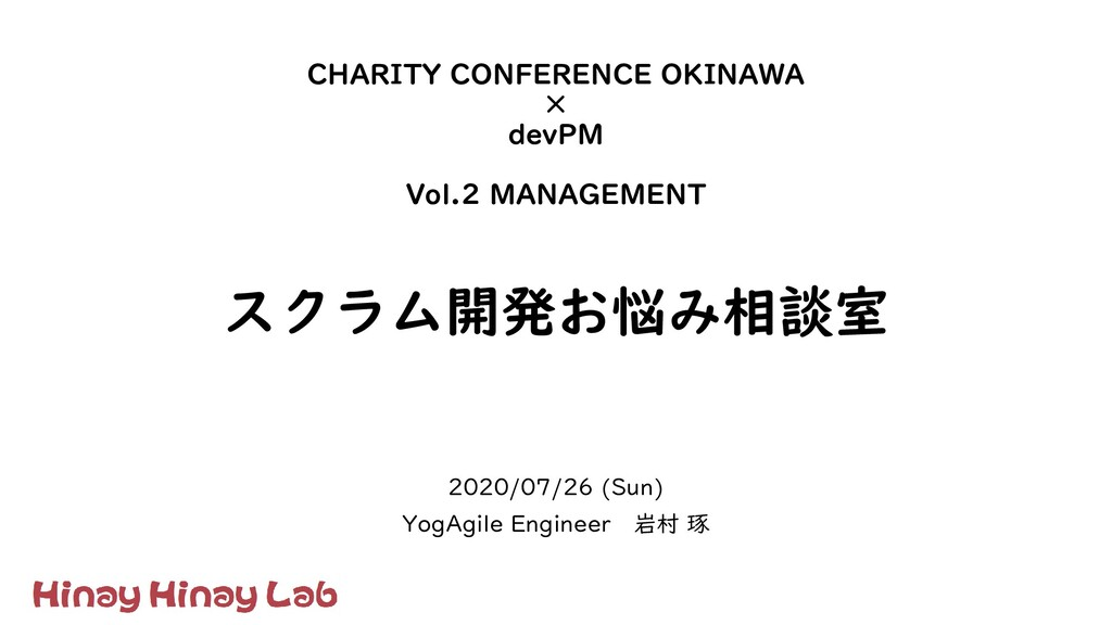 CHARITY CONFERENCE OKINAWA × devPM Vol.2 MANAGE...