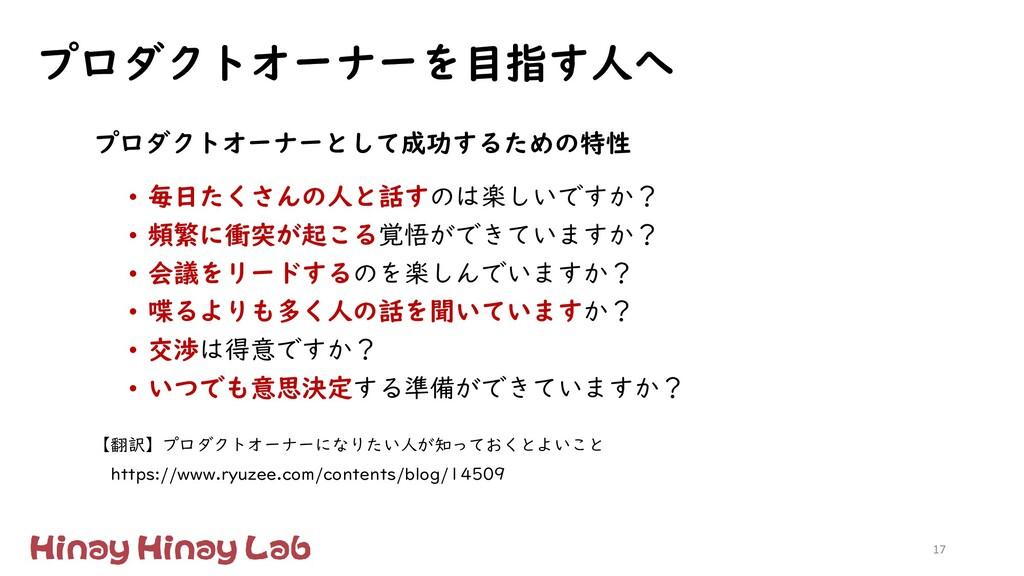 17 プロダクトオーナーを目指す人へ 【翻訳】プロダクトオーナーになりたい人が知っておくとよい...
