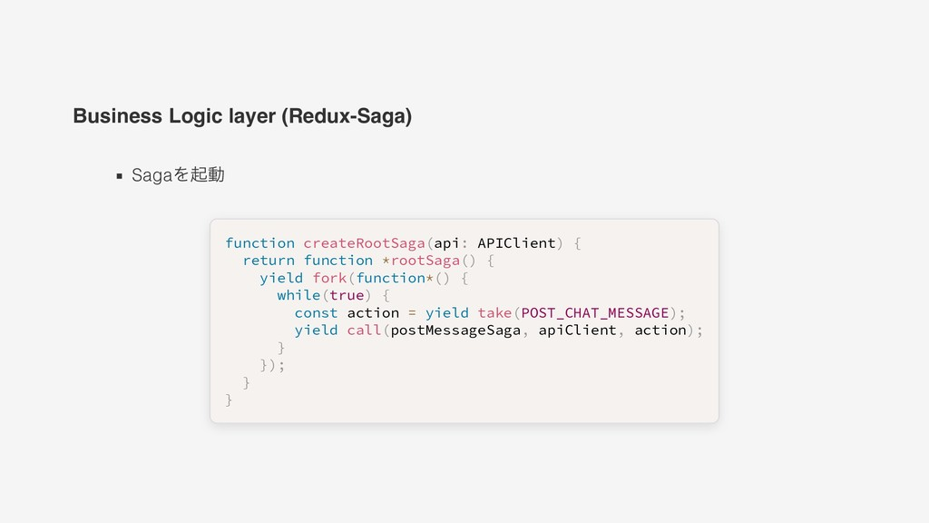 Business Logic layer (Redux-Saga) Saga を起動 func...