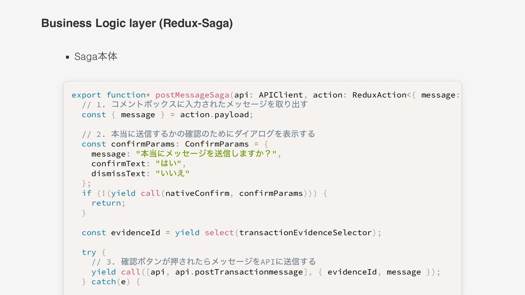 Business Logic layer (Redux-Saga) Saga 本体 expor...