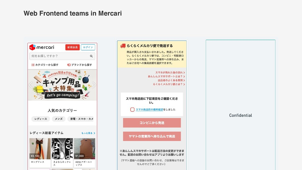 Web Frontend teams in Mercari