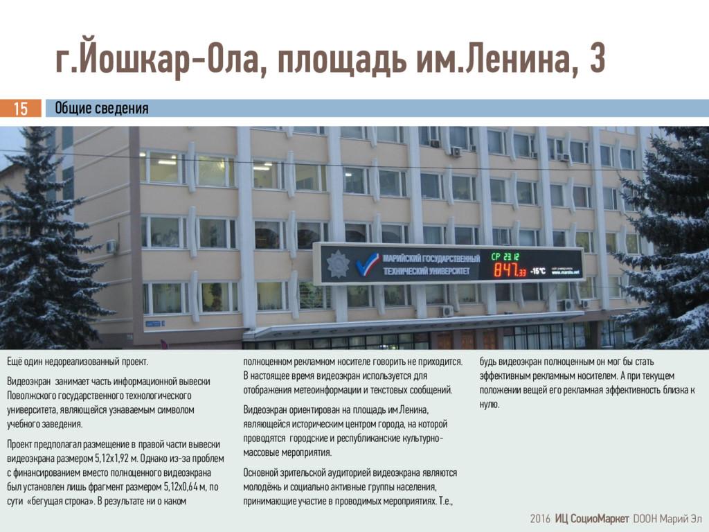 г.Йошкар-Ола, площадь им.Ленина, 3 Изготовитель...