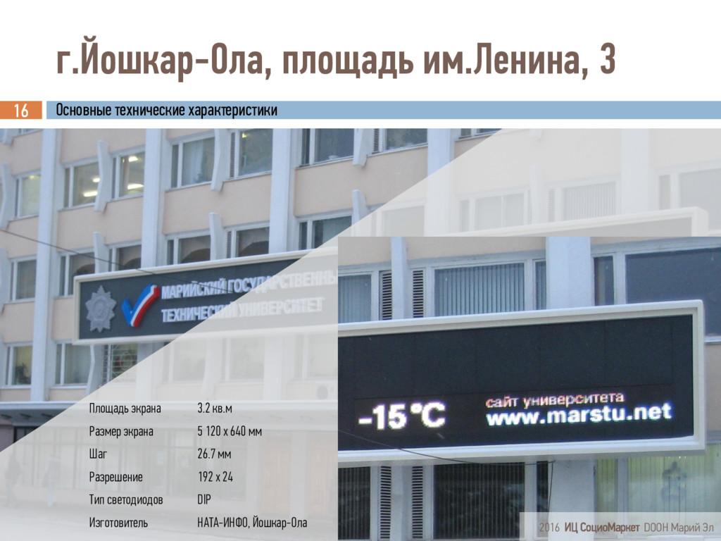 г.Йошкар-Ола, площадь им.Ленина, 3 16 2016 ИЦ С...