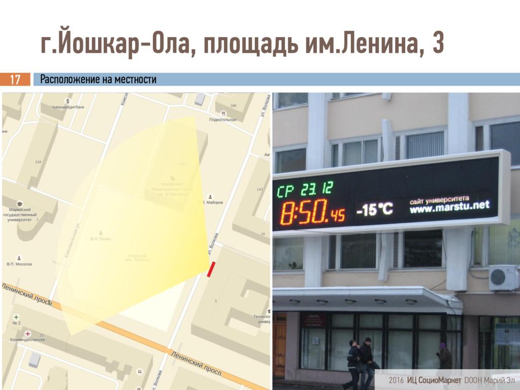 г.Йошкар-Ола, площадь им.Ленина, 3 17 2016 ИЦ С...