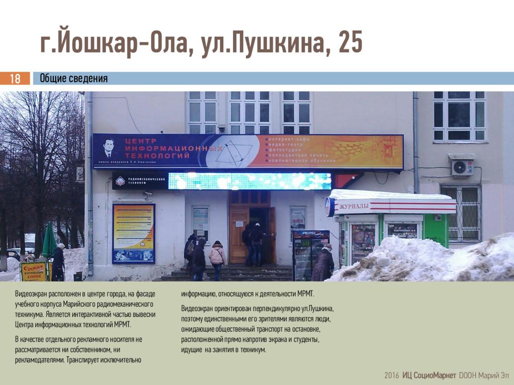 г.Йошкар-Ола, ул.Пушкина, 25 18 2016 ИЦ СоциоМа...