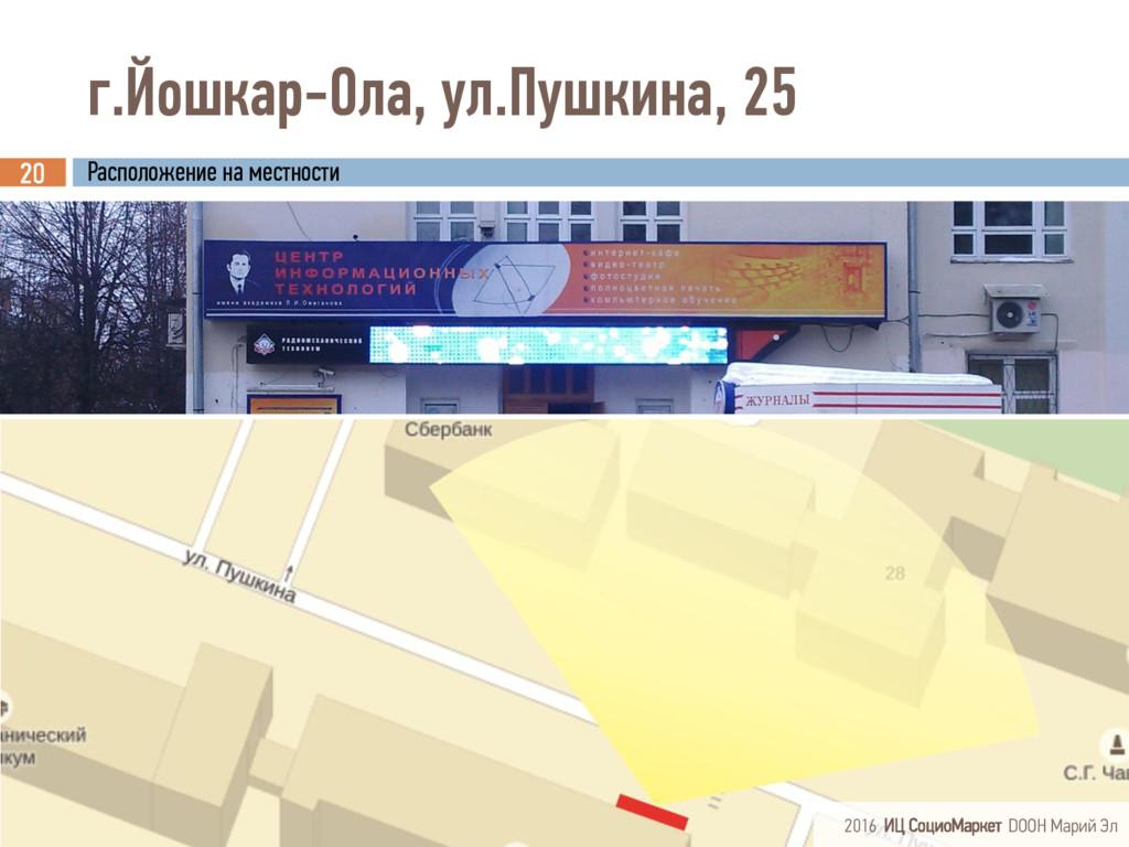 г.Йошкар-Ола, ул.Пушкина, 25 20 2016 ИЦ СоциоМа...