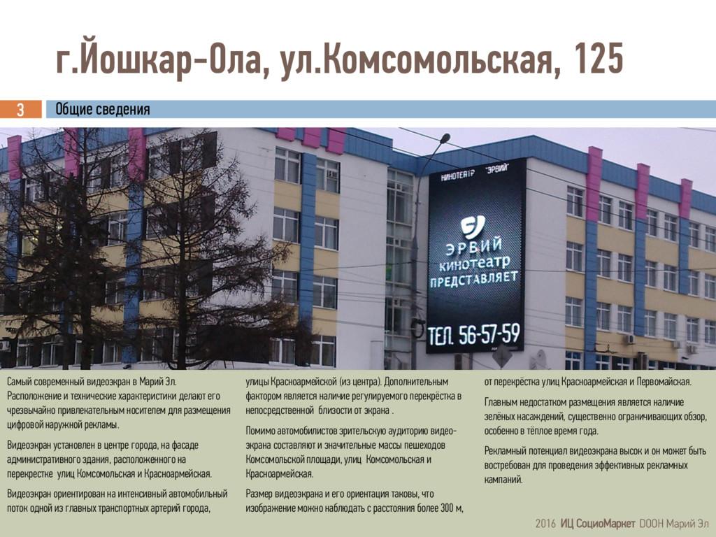 г.Йошкар-Ола, ул.Комсомольская, 125 2016 ИЦ Соц...