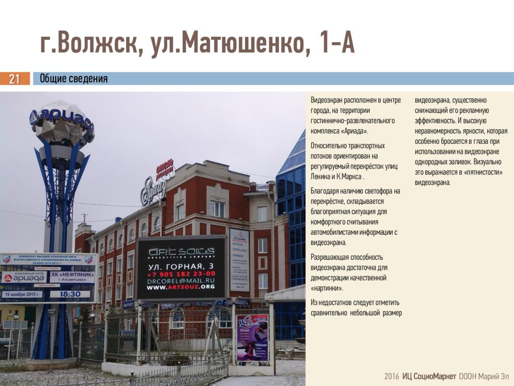 г.Волжск, ул.Матюшенко, 1-А 2016 ИЦ СоциоМаркет...