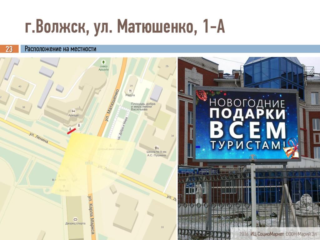 г.Волжск, ул. Матюшенко, 1-А 23 2016 ИЦ СоциоМа...